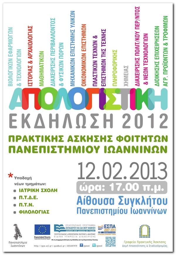 Αφίσα Απολογιστικής Εκδήλωσης 2012